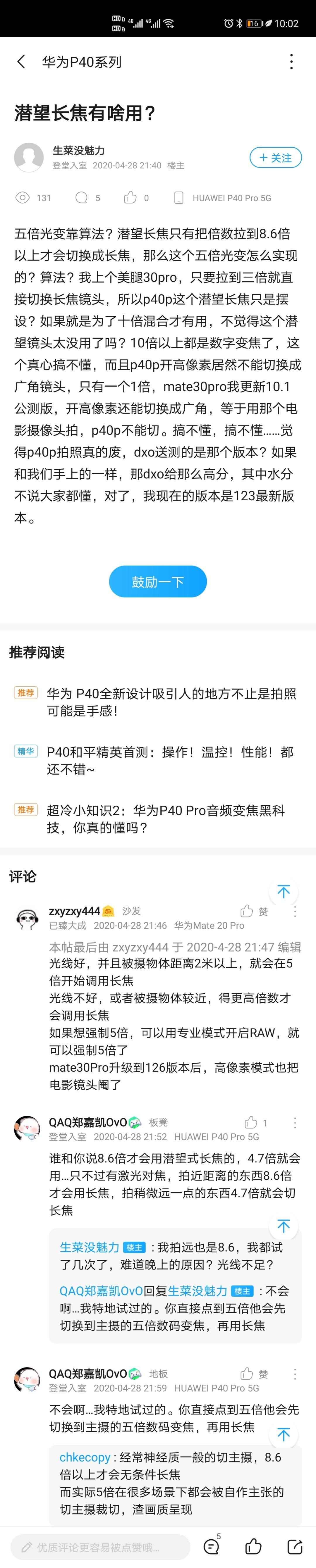 Screenshot_20200428_220258_com.huawei.fans.jpg