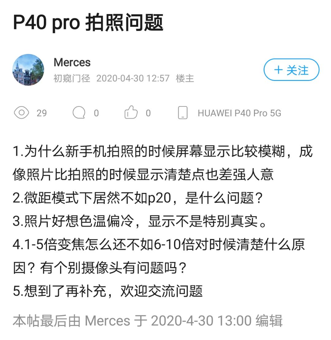 Screenshot_20200430_130401_com.huawei.fans.png