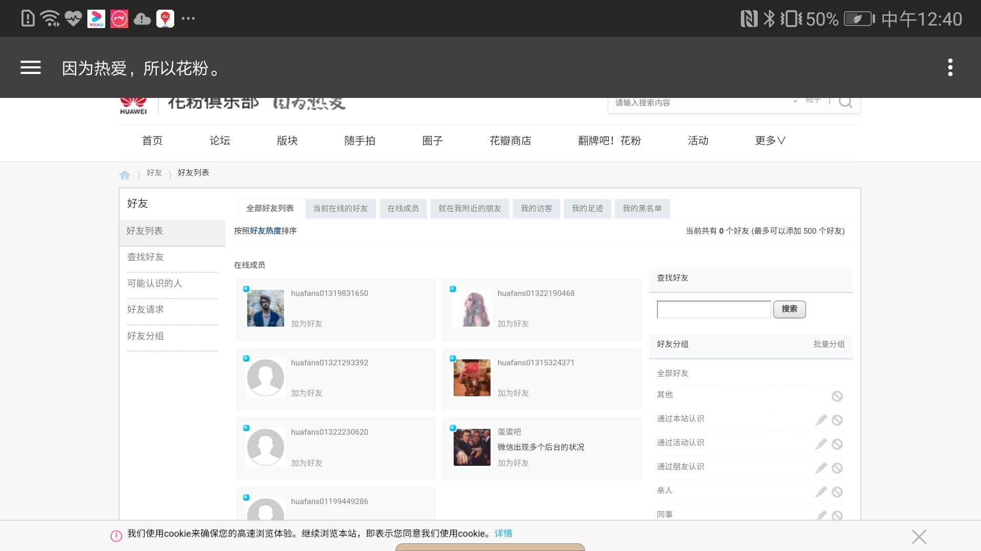 Screenshot_20200508_124054_com.MyFusApp.huafenjulebuPCban.jpg