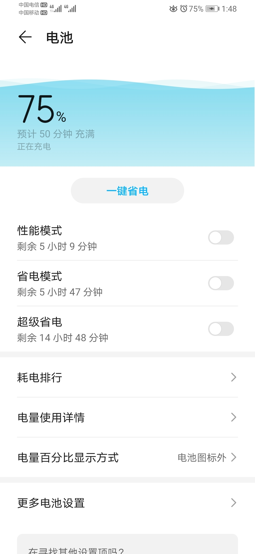 Screenshot_20200508_134852_com.huawei.systemmanager.jpg