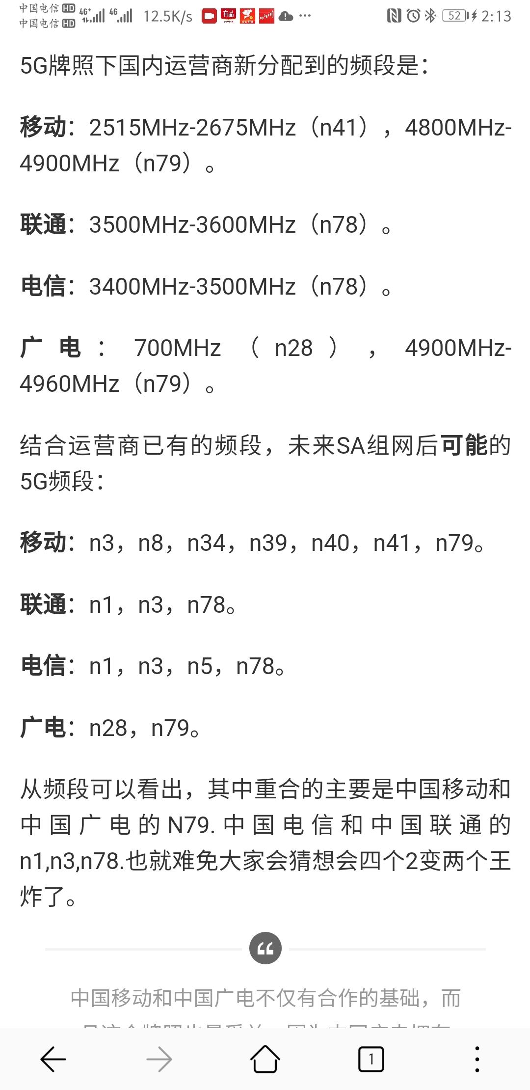 Screenshot_20200508_141301_com.huawei.browser.jpg