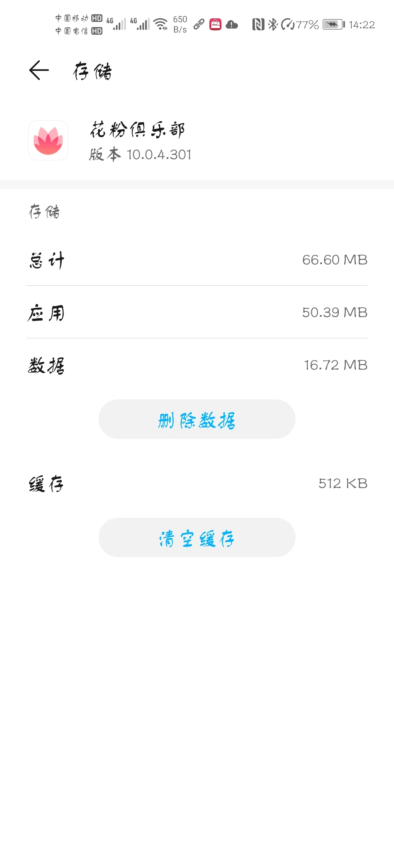 Screenshot_20200508_142254_com.android.settings.jpg