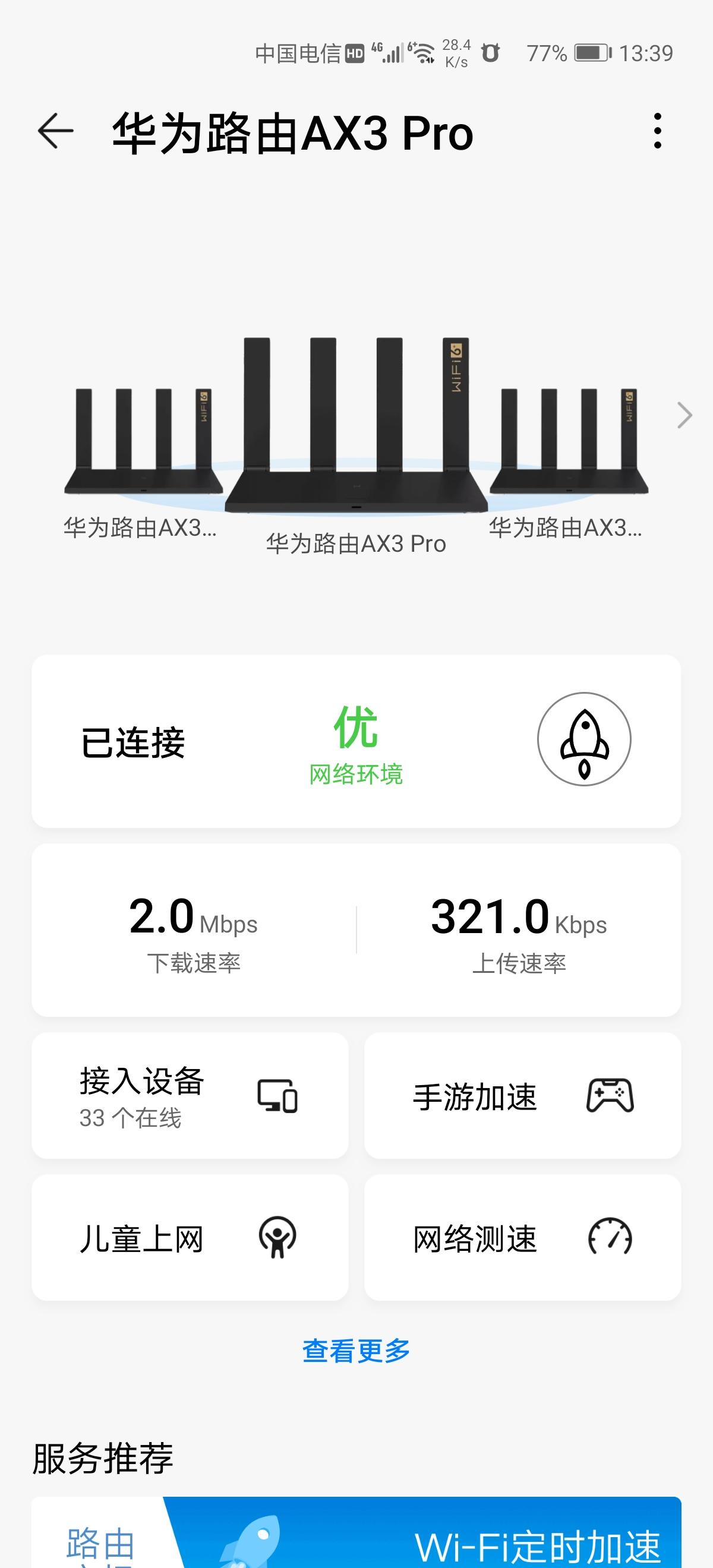 Screenshot_20200508_133945_com.huawei.smarthome.jpg