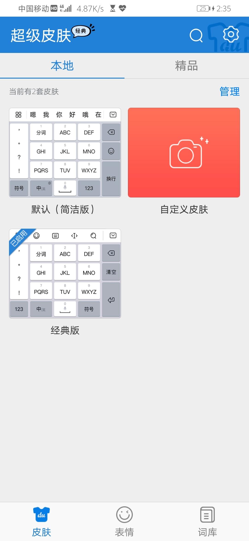Screenshot_20200508_143529_com.baidu.input_huawei.jpg