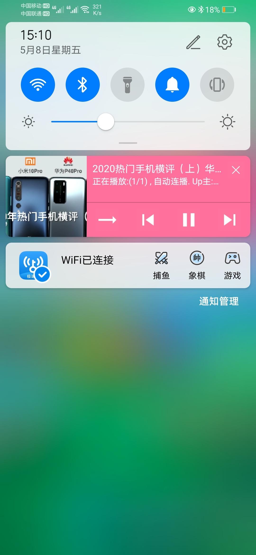 Screenshot_20200508_151015_com.huawei.android.launcher.jpg