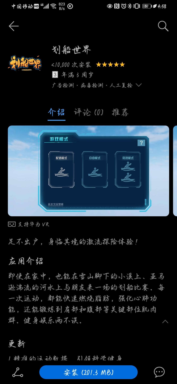 Screenshot_20200508_165829_com.huawei.appmarket.jpg