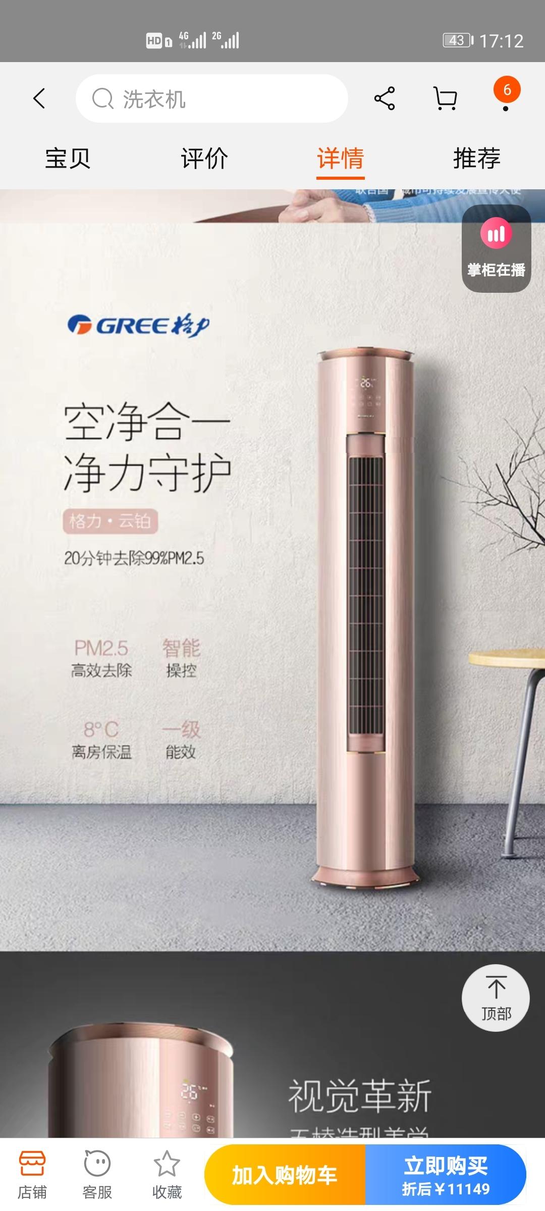 Screenshot_20200508_171217_com.taobao.taobao.jpg