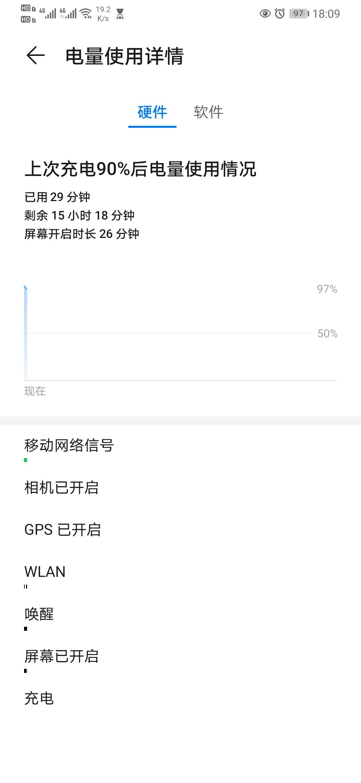 Screenshot_20200508_180916_com.huawei.systemmanager.jpg