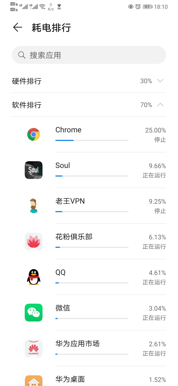 Screenshot_20200508_181011_com.huawei.systemmanager.jpg