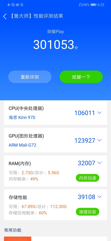 Screenshot_20200508_182539_com.ludashi.benchmark.jpg