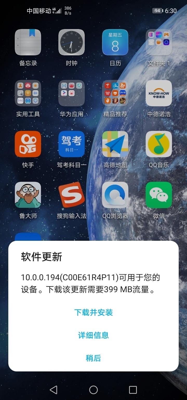 Screenshot_20200508_183043_com.huawei.android.launcher.jpg