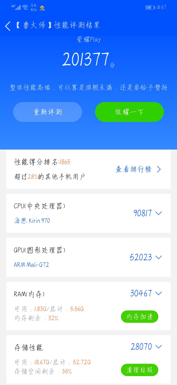 Screenshot_20200508_185715_com.ludashi.benchmark.jpg