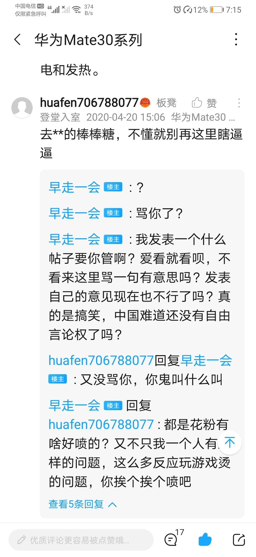 Screenshot_20200508_191557_com.huawei.fans.jpg