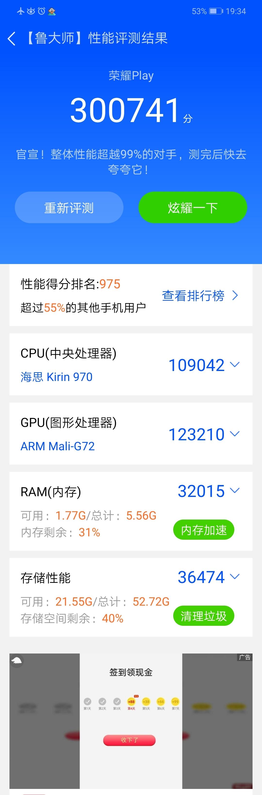 Screenshot_20200508_193449_com.ludashi.benchmark.jpg