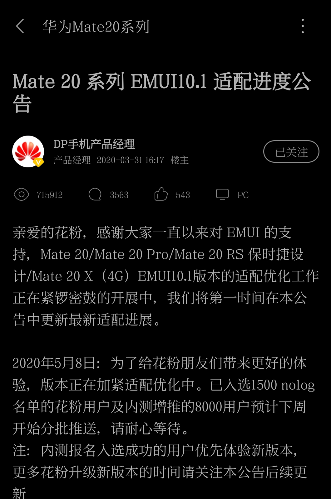Screenshot_20200508_193347_com.huawei.fans.png