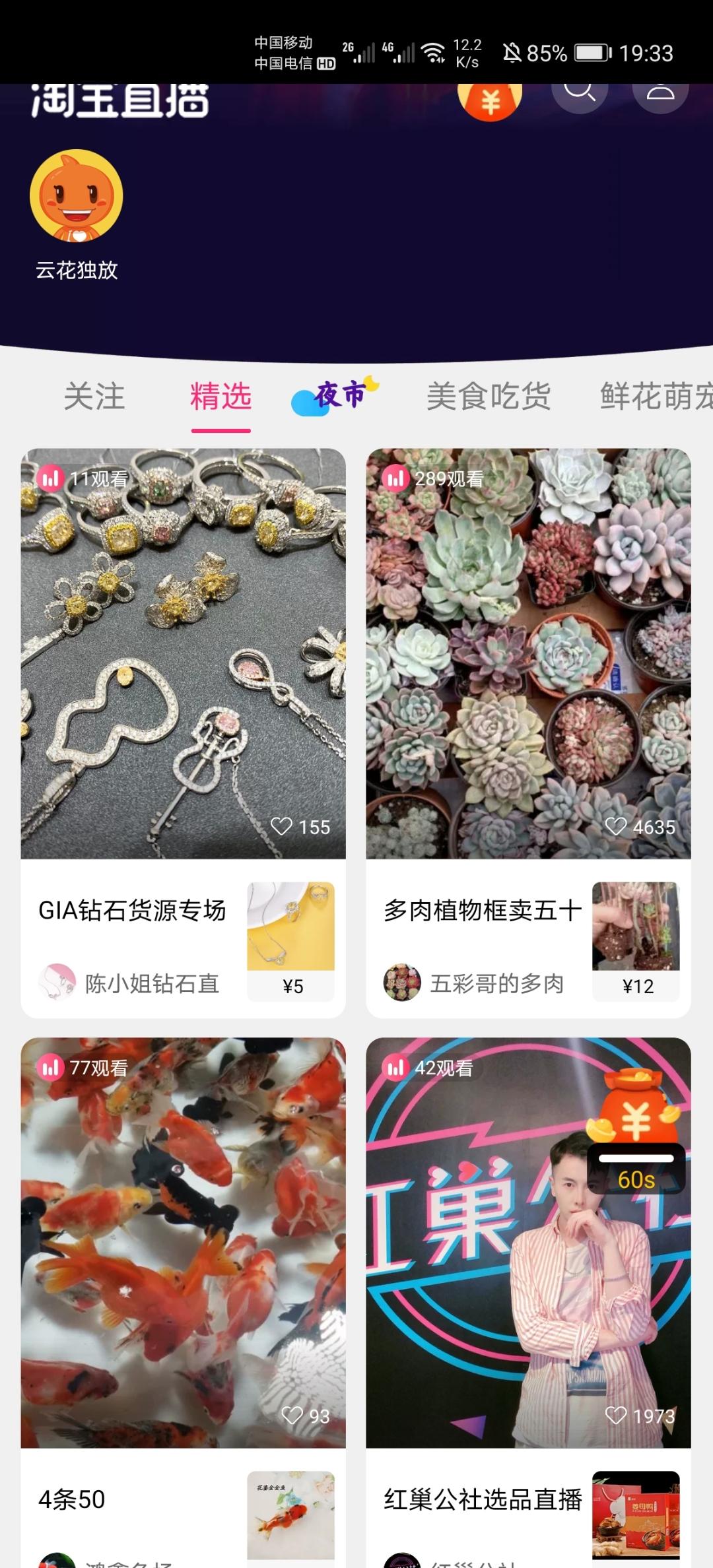 Screenshot_20200508_193322_com.taobao.live.jpg