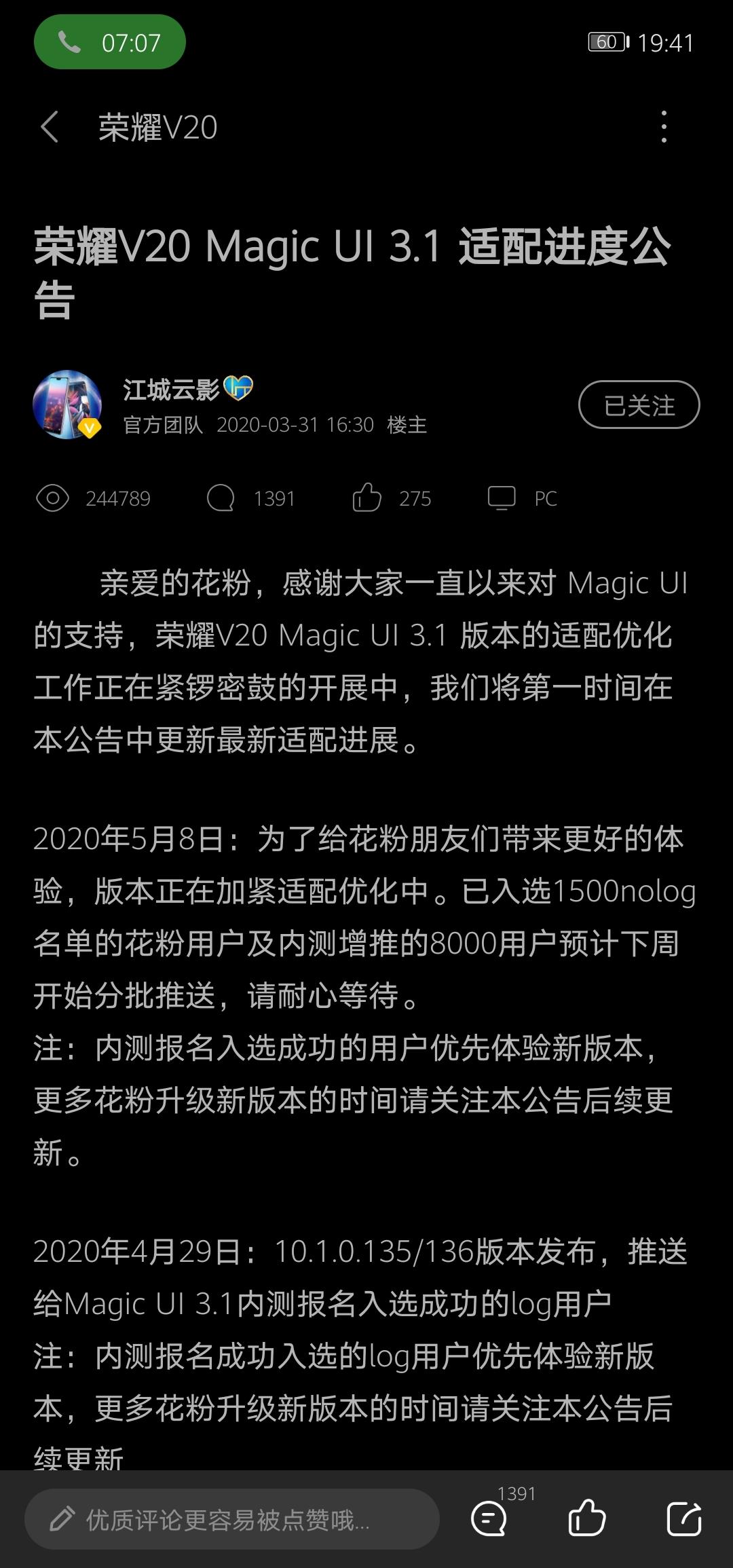 Screenshot_20200508_194146_com.huawei.fans.jpg