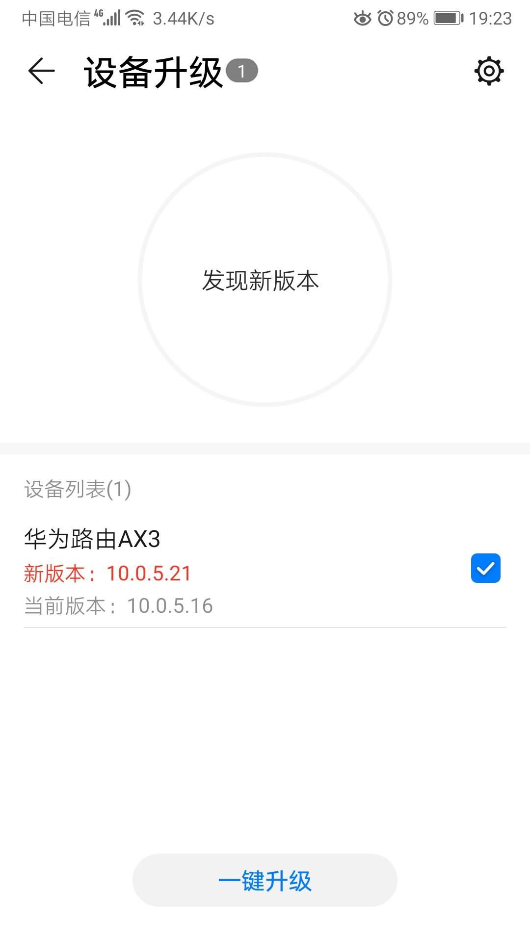 Screenshot_20200508_192339_com.huawei.smarthome.jpg