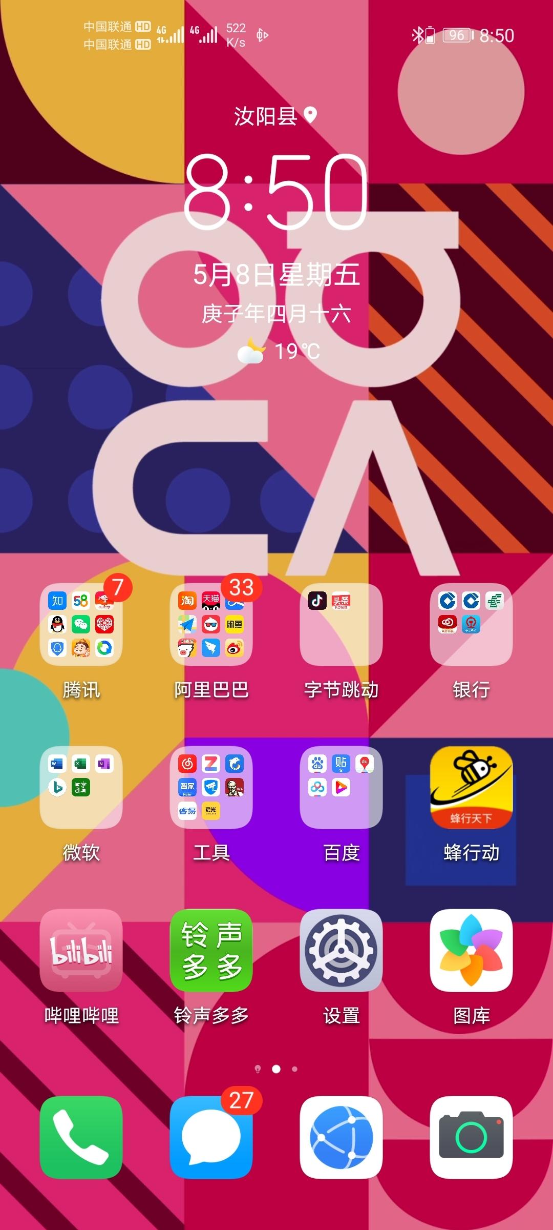 Screenshot_20200508_205041_com.huawei.android.launcher.jpg