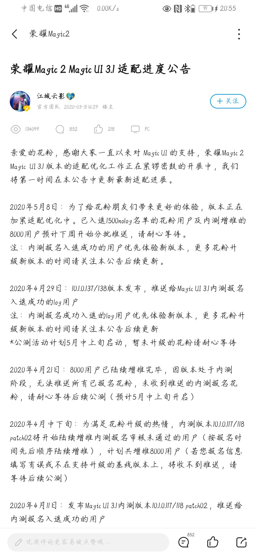 Screenshot_20200508_205538_com.huawei.fans.jpg