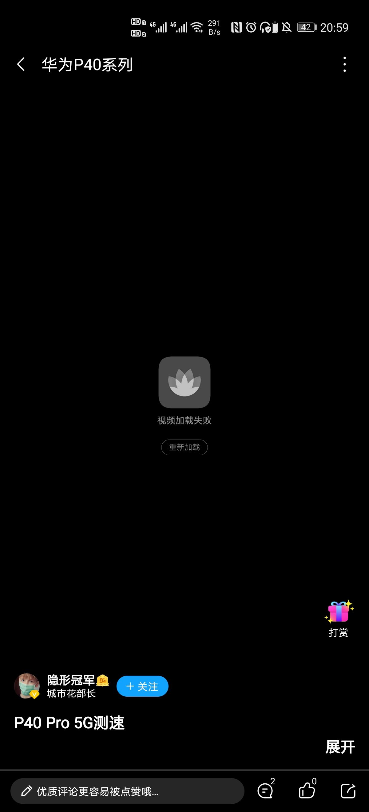 Screenshot_20200508_205928_com.huawei.fans.jpg