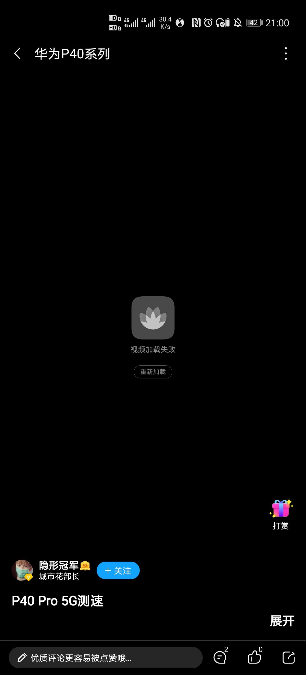 Screenshot_20200508_210040_com.huawei.fans.jpg