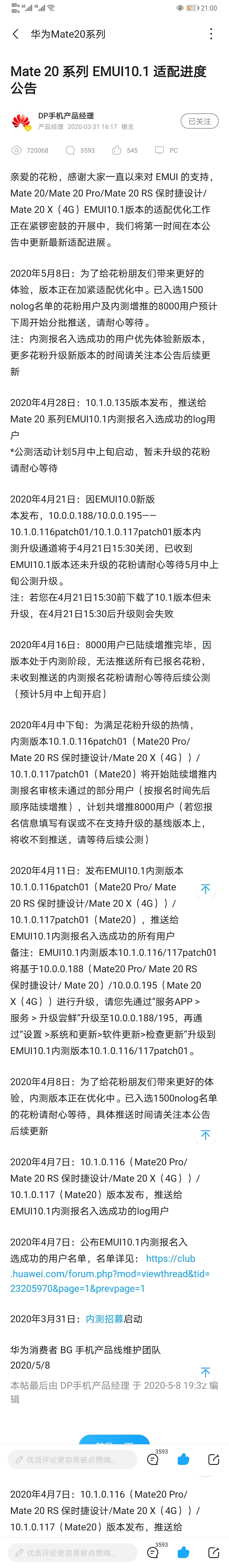 Screenshot_20200508_210033_com.huawei.fans.jpg