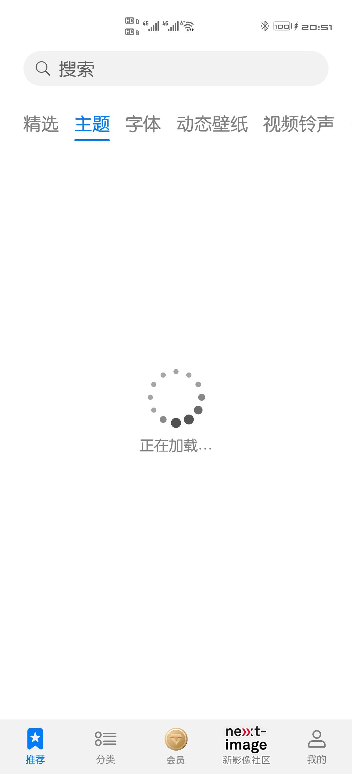 Screenshot_20200508_205117_com.huawei.android.thememanager.jpg
