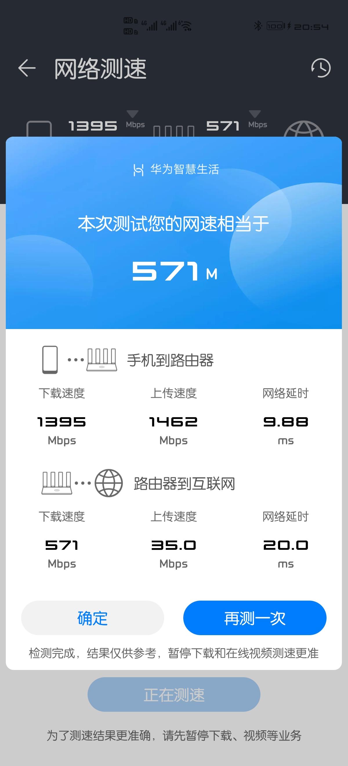 Screenshot_20200508_205412_com.huawei.smarthome.jpg