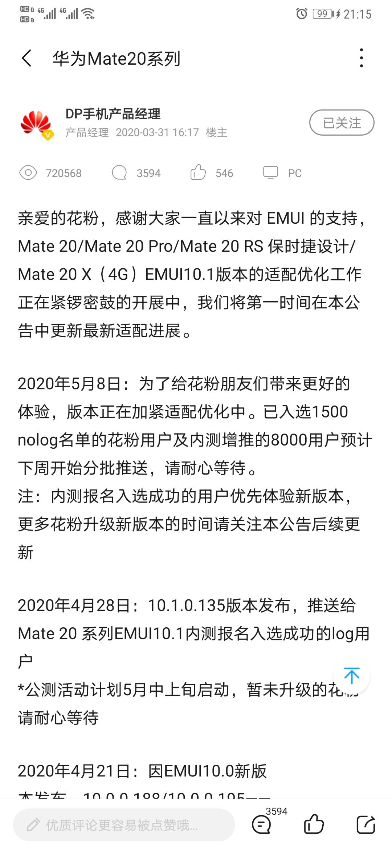 Screenshot_20200508_211520_com.huawei.fans.jpg