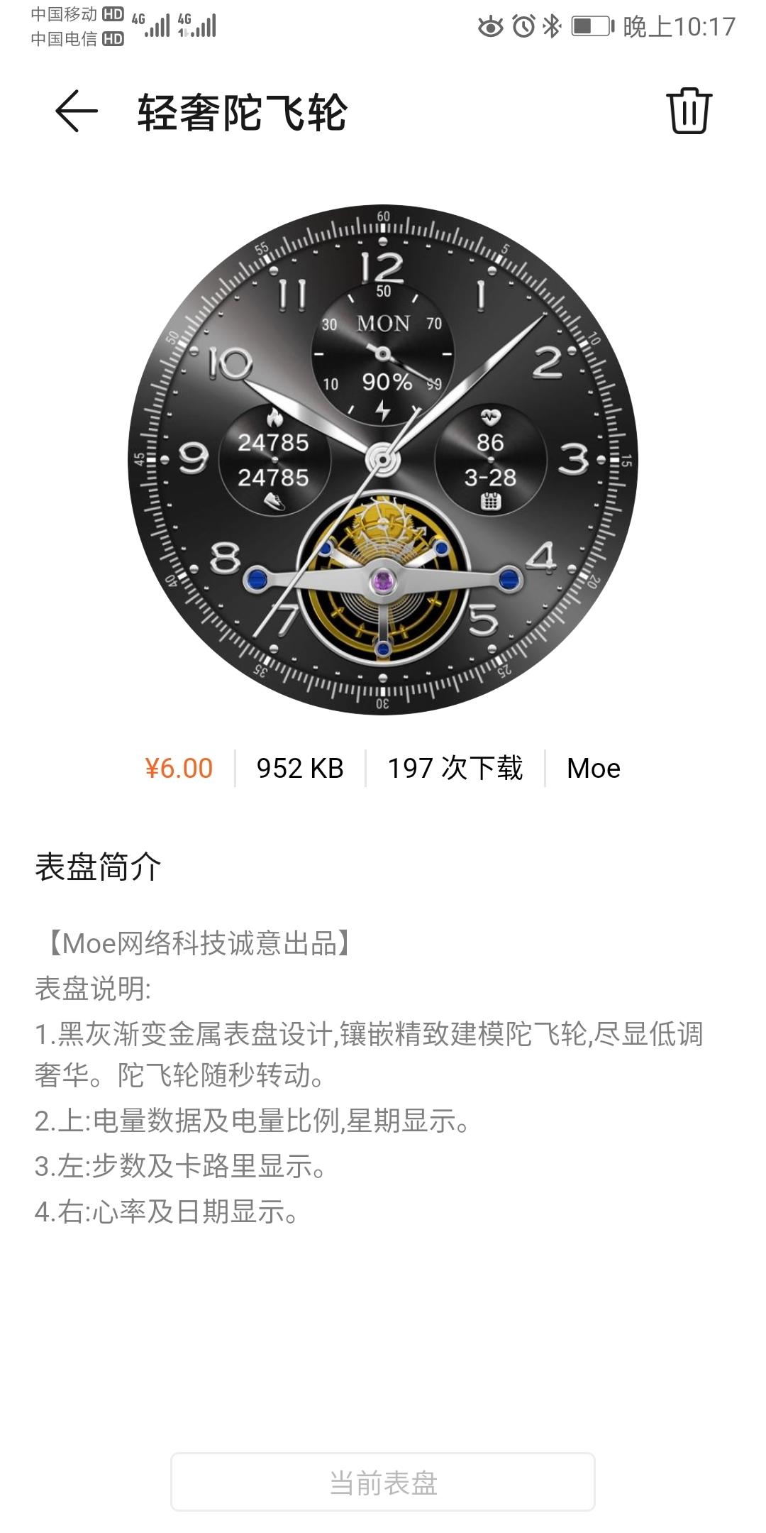 Screenshot_20200508_221742_com.huawei.health.jpg