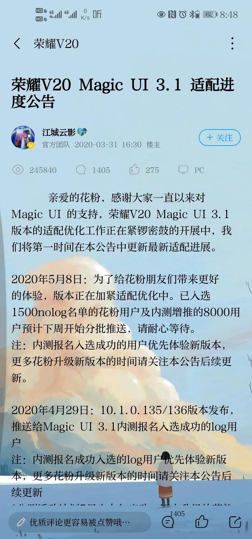 Screenshot_20200508_204820_com.huawei.fans.jpg