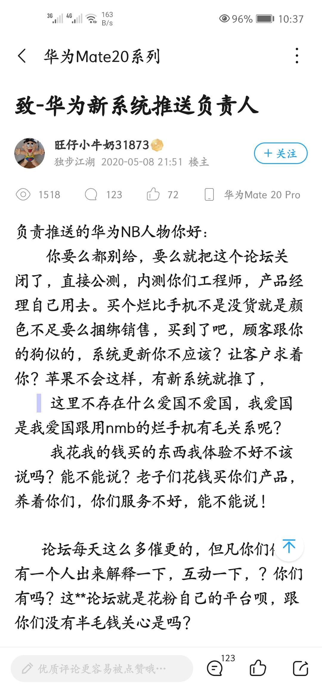 Screenshot_20200508_223704_com.huawei.fans.jpg