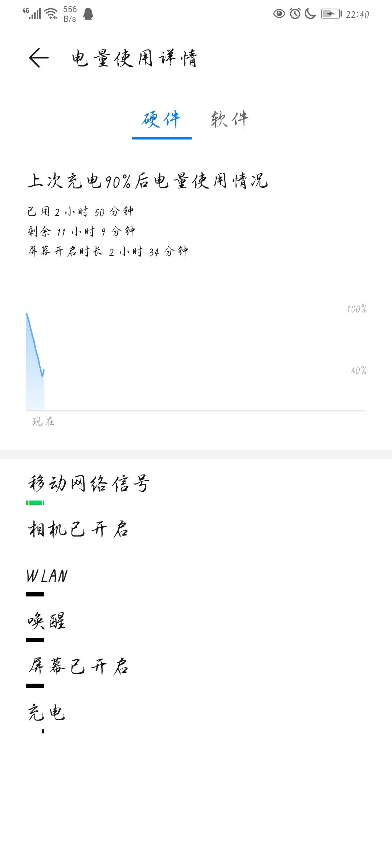 Screenshot_20200508_224033_com.huawei.systemmanager.jpg