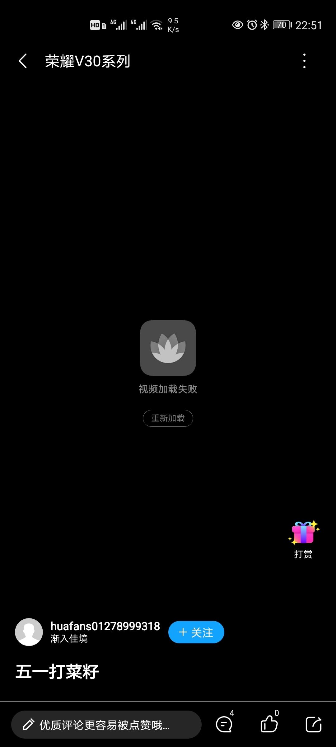 Screenshot_20200508_225152_com.huawei.fans.jpg