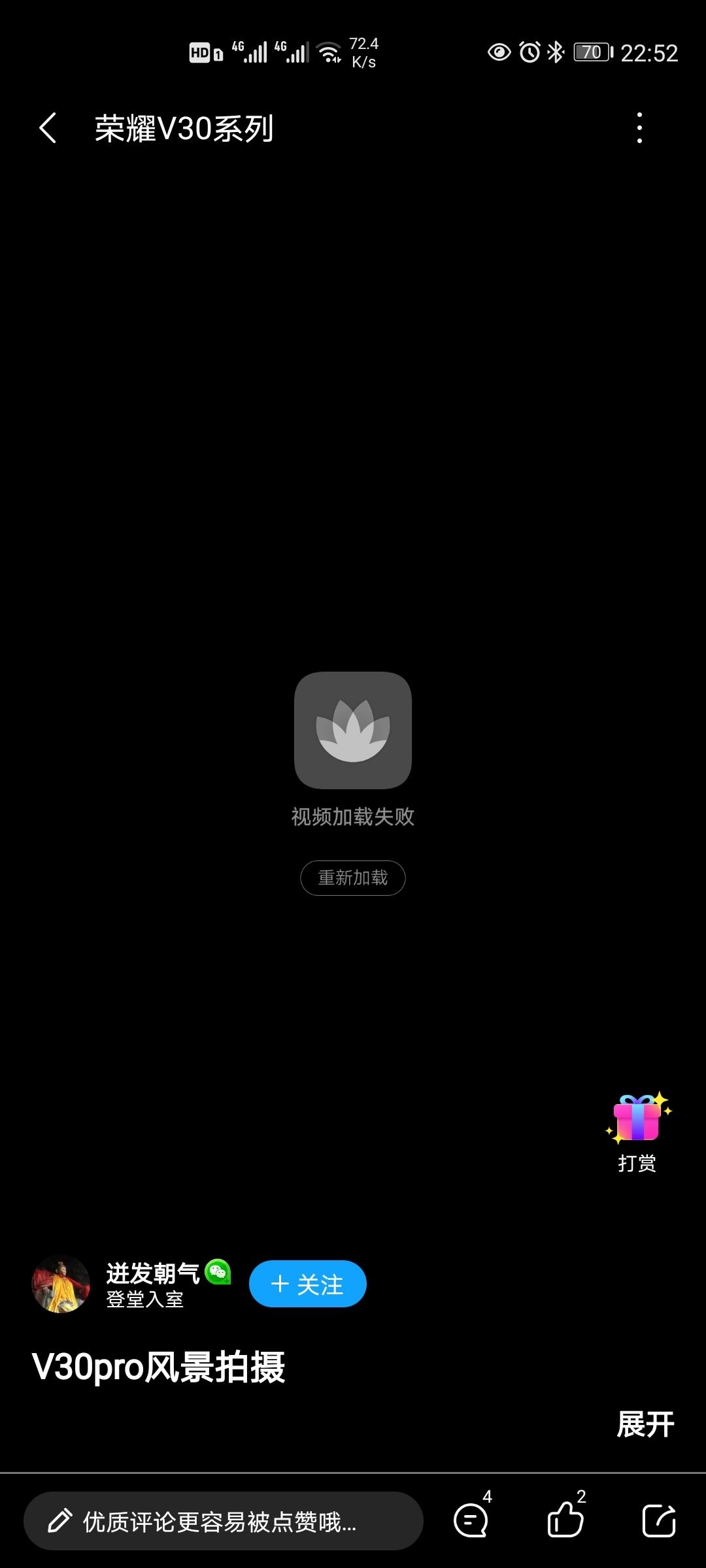 Screenshot_20200508_225220_com.huawei.fans.jpg