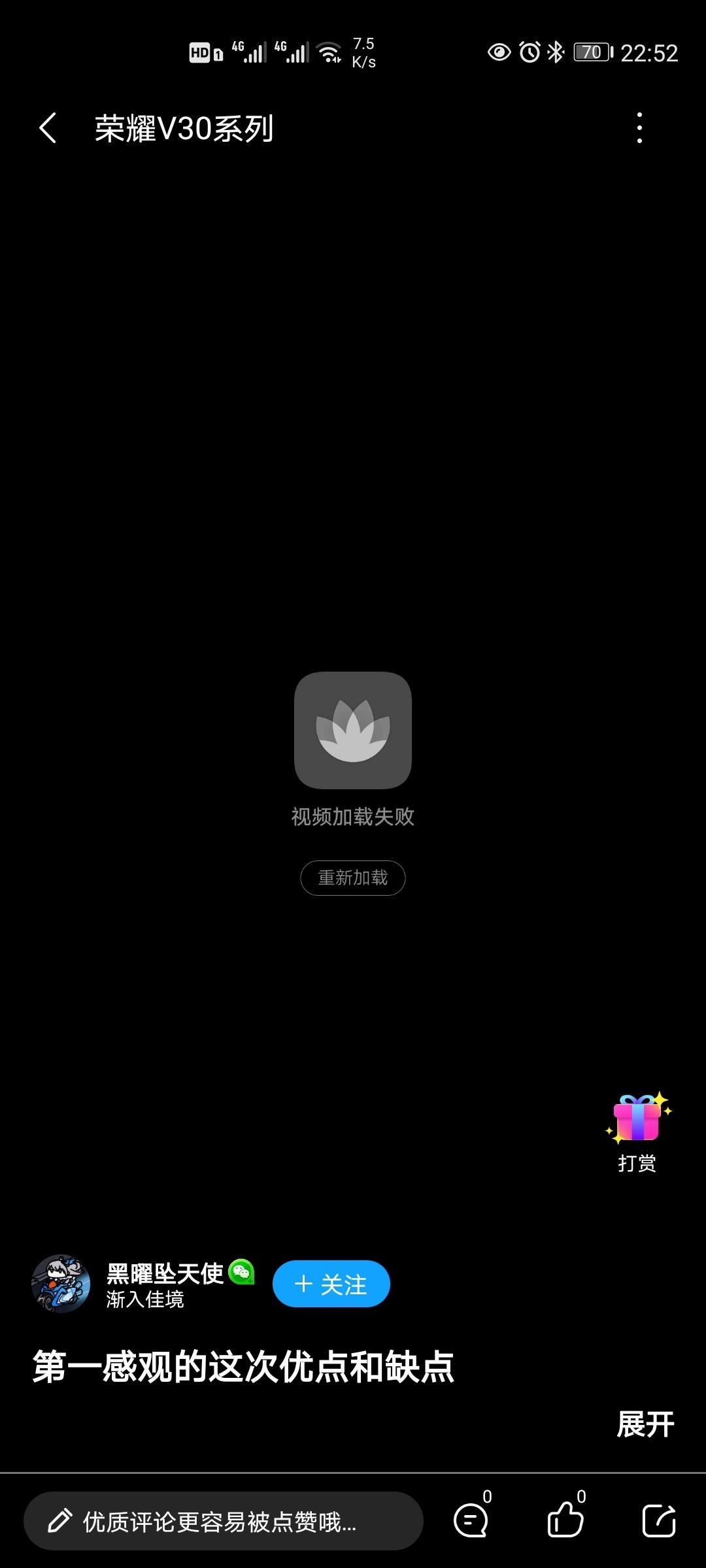 Screenshot_20200508_225200_com.huawei.fans.jpg