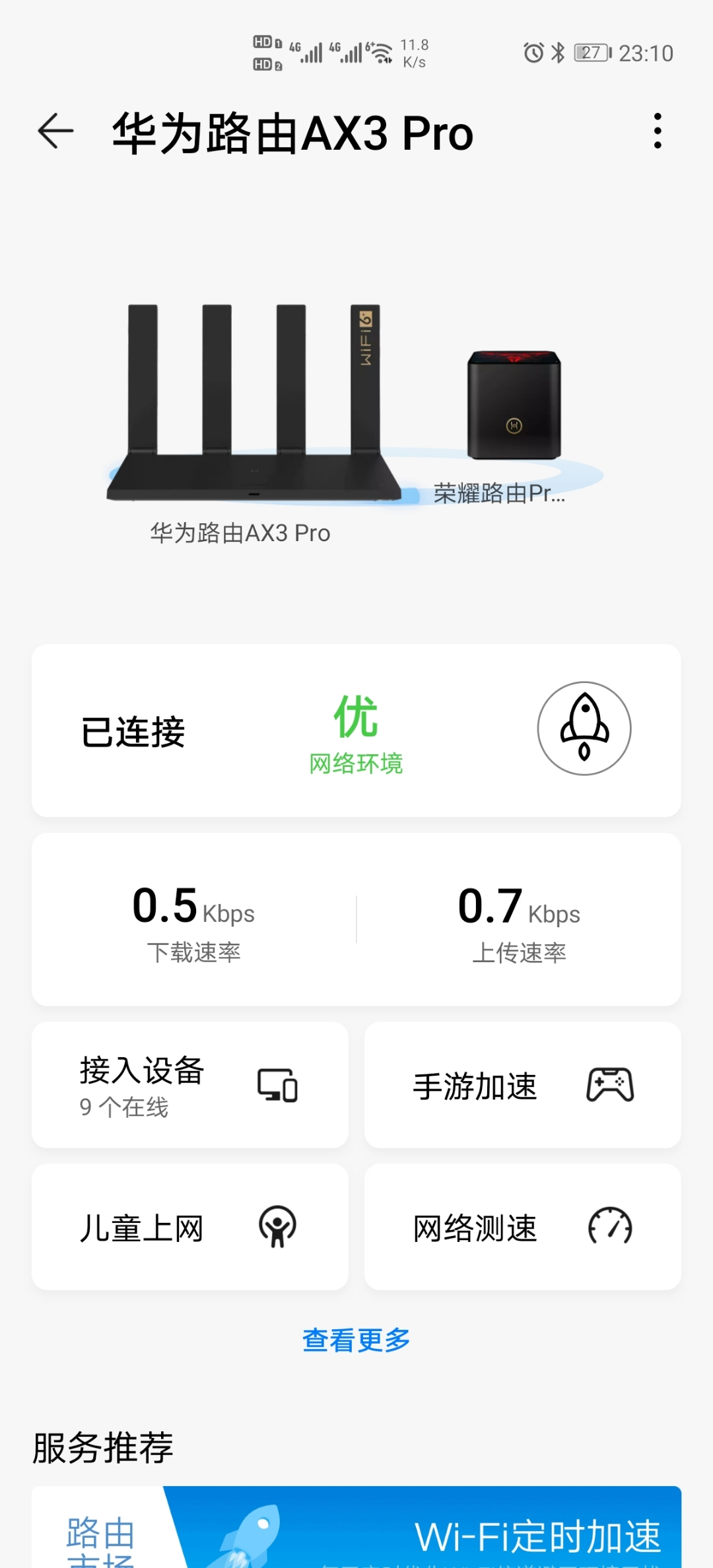 Screenshot_20200508_231015_com.huawei.smarthome.jpg
