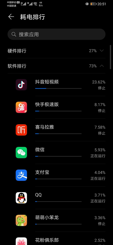 Screenshot_20200508_205115_com.huawei.systemmanager.jpg