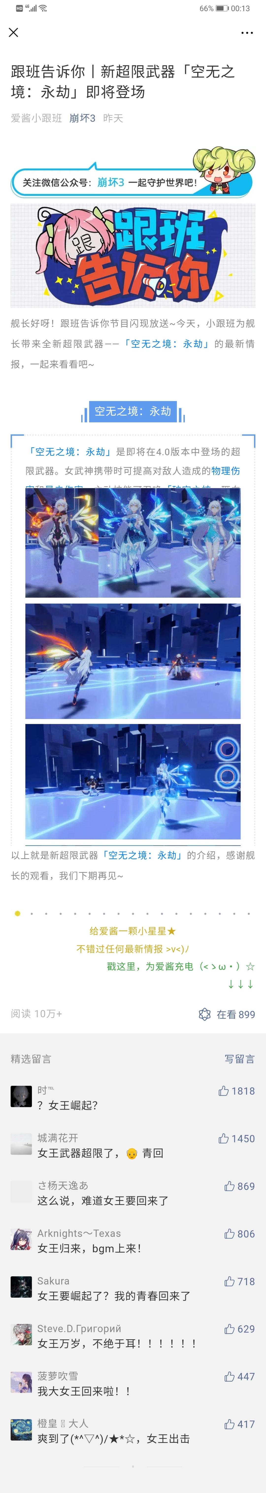 Screenshot_20200509_001337_com.tencent.mm.jpg