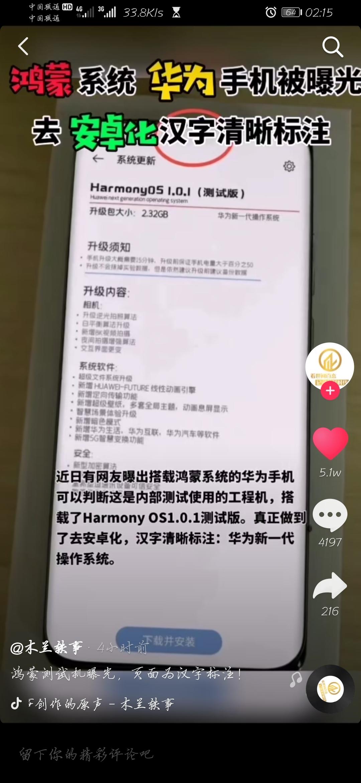 Screenshot_20200509_021500_com.ss.android.ugc.aweme.jpg