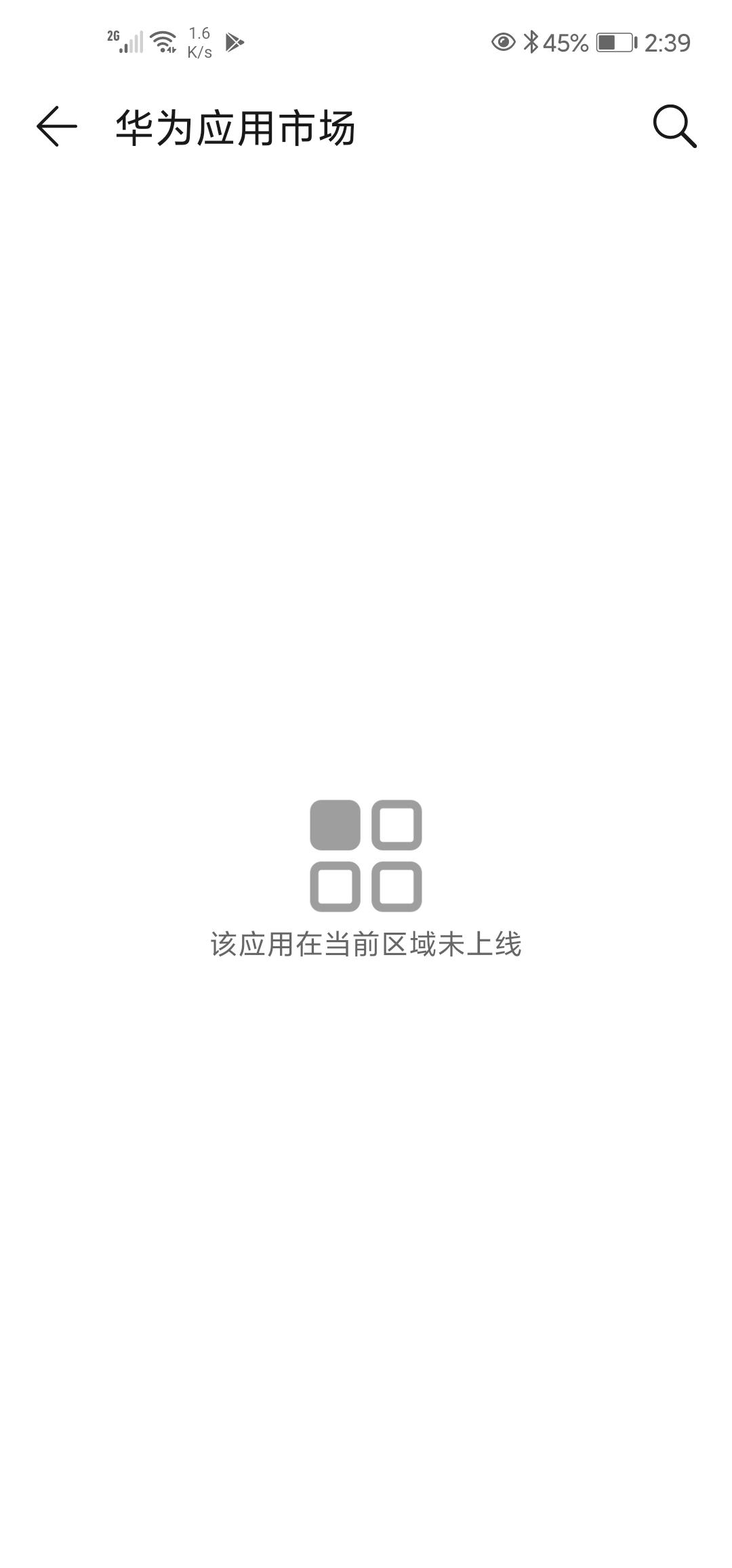 Screenshot_20200509_023941_com.huawei.appmarket.jpg