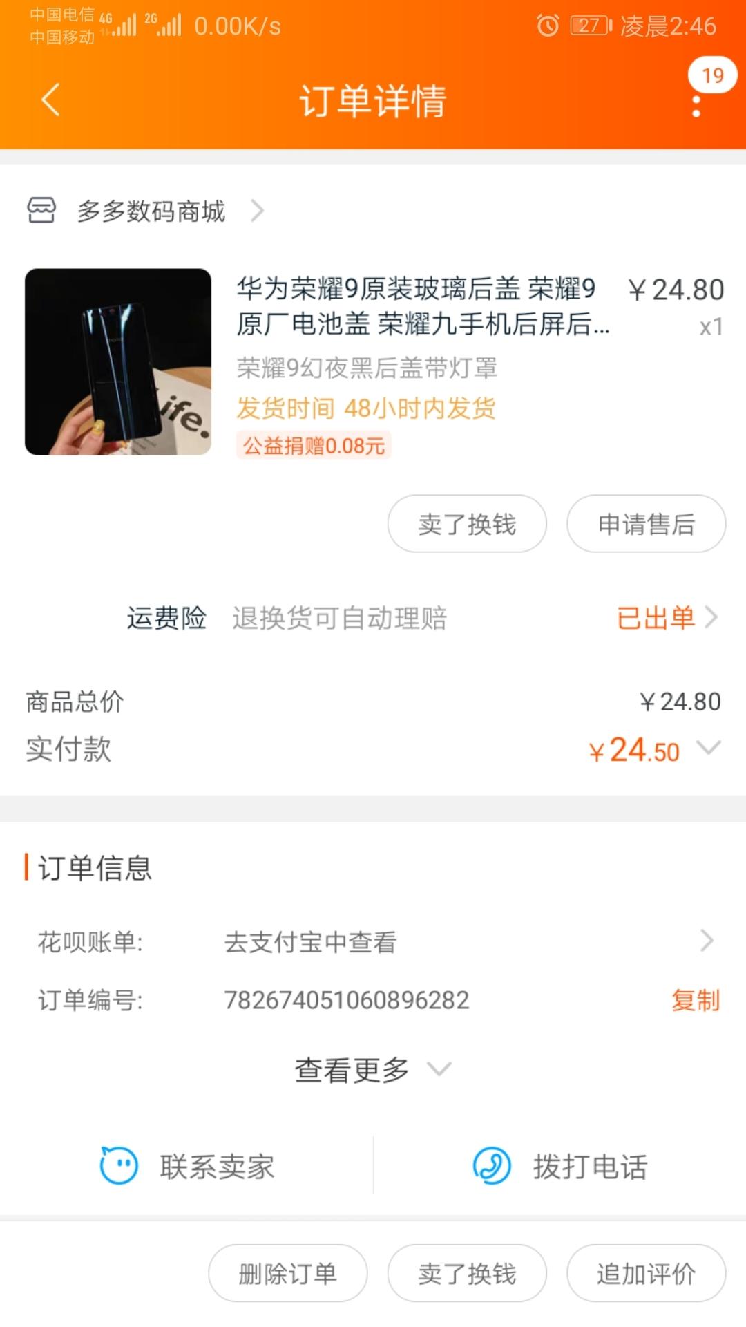 Screenshot_20200509_024626_com.taobao.taobao.jpg