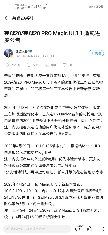 Screenshot_20200509_032536_com.huawei.fans.jpg