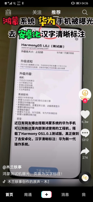 Screenshot_20200509_043600_com.ss.android.ugc.aweme.jpg