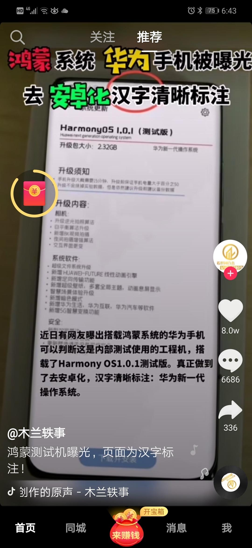 Screenshot_20200509_064337_com.ss.android.ugc.aweme.lite.jpg