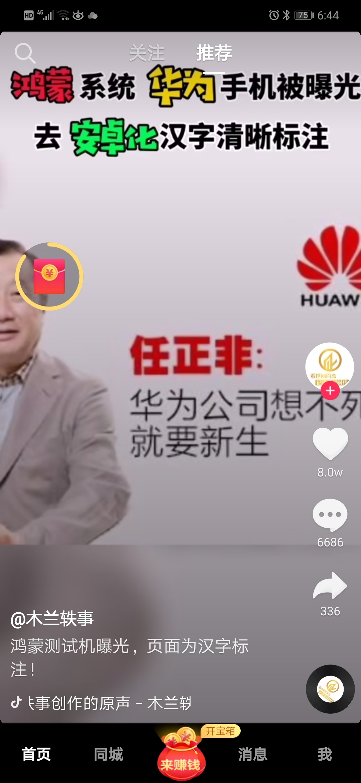 Screenshot_20200509_064414_com.ss.android.ugc.aweme.lite.jpg