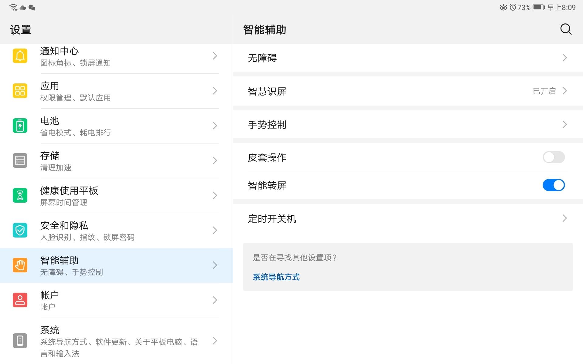 Screenshot_20200509_080953_com.android.settings.jpg