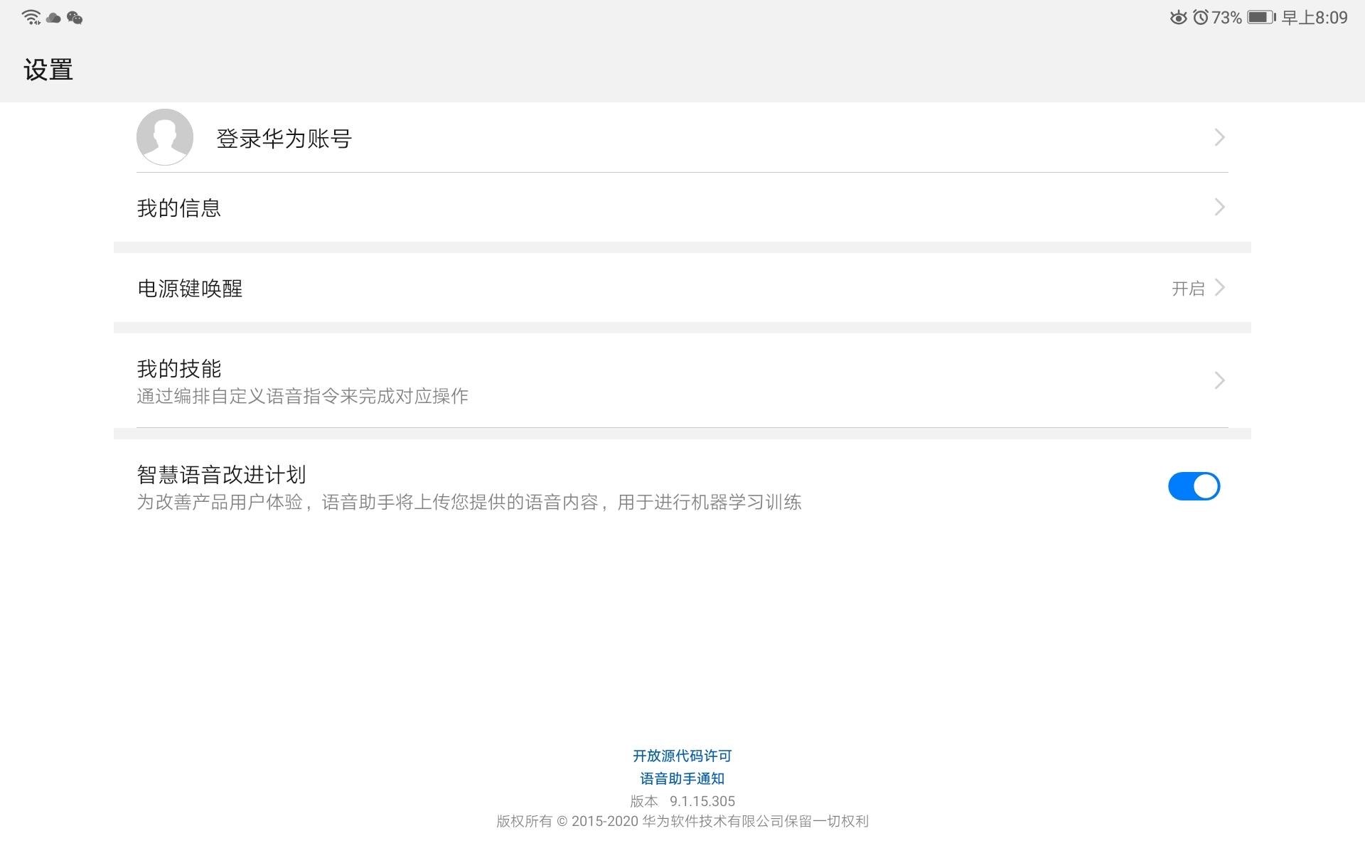 Screenshot_20200509_080941_com.huawei.vassistant.jpg