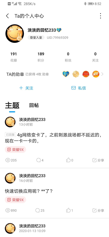 Screenshot_20200509_085219_com.huawei.fans.jpg